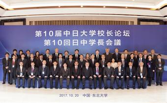 第十届中日大学校长论坛.png